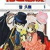 1月18日【無料漫画】花と悪魔・声優かっ・蒼竜の側用人【kindle電子書籍】
