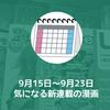 【新連載】2018年9月15日〜9月23日に連載が始まる漫画