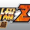『第2次スーパーロボット大戦Z破界篇』隠し要素ストーリー順まとめ
