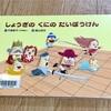【将棋の絵本】子どもが将棋に興味をもちはじめたら読んでみたい絵本。
