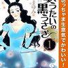 10月23日【無料】歌うたいの黒うさぎ・娼年・人魚ですが抱いてください・アフロディーテシリーズ【kindle電子書籍】