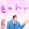 俺物語!! 第5話「俺はニブイ」感想、姉さん登場。鈍感でもひたむきな猛男!