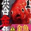 【渋谷金魚】漫画のレビュー