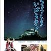 茨城県の観光ポスターにプラトーさとみで撮影した天体写真が採用されました。