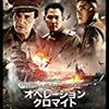 9月15日は「仁川上陸作戦」70年だったそうな(朝鮮戦争)