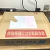 念願のNotePC(中古)を実質15,000円でゲット!