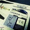 初参戦新潟朱鷺メッセに感動、次は現美新幹線!そして、明日は天秤座の新月。