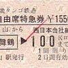 北近畿タンゴ鉄道→西舞鶴廻り