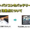 ノートパソコンのバッテリー交換&注意点について解説