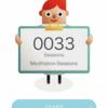 はじめての瞑想にオススメ! アプリ『Myalo』で、瞑想トレーニングができる。