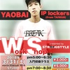 YAOBAI(IP lockers) SPECIAL WS!!