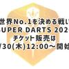 ソフトダーツの世界No.1を決める戦い「SUPER DARTS 2020」チケット販売は1/30(木)12:00~開始!