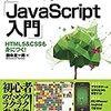 プログラムの本でこんなに感心したの初めて!!【javascript】