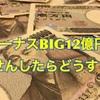 宝くじ当たり待ちの人生〜ボーナスBIG12億円が当たったら〜【当選編】