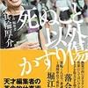 箕輪厚介「死ぬこと以外かすり傷」を読んでみて!解説をしてみる!