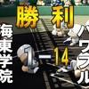 【攻略】名将甲子園「パワフル高校⑤ 手探りプレイ中」