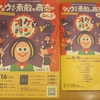 札響夏休みスペシャルコンサート~オケパンV「ショウほど素敵な商売はニャー!!」(2020/08) レポート