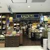 食料品の供給源(KALDI)