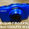 【Nikon COOLPIX W100 レビュー】小学生くらいの子供に最適なカメラ