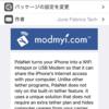 MyWi9のライセンスが復元できないので「PdaNet」を試してみる