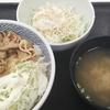 吉野家の豚生姜丼は美味しくてビタミンB1などの栄養がたっぷりだぞ!