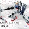 「機動戦士ガンダム Gフレーム06」発売!『陸戦型ガンダム』レビュー!