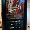 【星組】続・ロックオペラモーツァルト② 感想