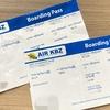 【海外個人手配】ミャンマー国内線チケットを自分で予約してみた。搭乗の注意点などを紹介するよ。