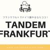【ドイツ留学準備】タンデムフランクフルト(語学学校)のコースに申し込む方法