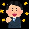 祝・ブログアップ365日継続!