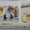 ファミマが「子ども食堂」で自社のコンビニ商品(加工食品)を提供するのは、まったく問題ないと考える派