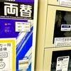 大阪市内の子供の遊び場『キッズプラザ大阪』は子供が主役!