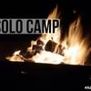 初心者だけどソロキャンプをはじめてみようと思う