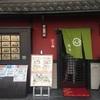 京都西院の傳七すし(でんしちすし)は意外とリーズナブル!