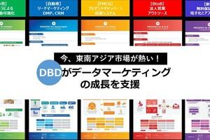 今、東南アジア市場が熱い! -DBDがデータマーケティングの成長を支援-