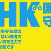 2019年東大阪市長選挙の結果がすごい NHKから国民を守る党