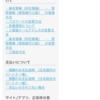 はてなブログproを解約したら記事もブログ自体も消えてしまった