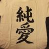 大亜門先生のイラストTシャツコレクション