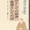 マブソン・ローラン『詩としての俳諧 俳諧としての詩』