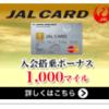 無料クレジットカードカードの入会キャンペーンで最大62,000マイルゲット!一枚で2万マイル!ダイナースとJALカードも!