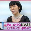 伝説の女 SHIGETA1