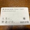 【雑記】スノーピークのポイントカードとポイント