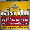 タイスキの老舗の一つ、1960年創業のイアウタイ(เอี่ยวไถ่・EARW THAI)バンコク ピンクラオ本店