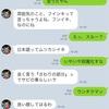 菅田将暉と佐藤健とLINE(ライン)交換した話