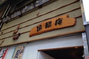 麺闘庵(奈良県奈良市)