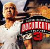 Amazonプライム・ビデオ、松本人志の『ドキュメンタル4』が12/1から配信開始♪