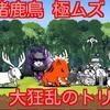 【プレイ動画】蝶!猪鹿鳥 極ムズ 大狂乱のトリ降臨