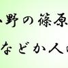 """小倉百人一首 歌三十九番 """"浅茅生の小野の篠原忍ぶれど"""""""