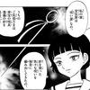 「MAO」85話(高橋留美子)呪いを操る生徒の噂