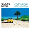 SUMMER BREEZE -CITY POP- ULTIMATE JAPANESE GROOVE / V.A. (2020 FLAC)